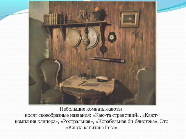 Небольшие комнаты-каюты носят своеобразные названия: «Каюта странствий», «Ка...