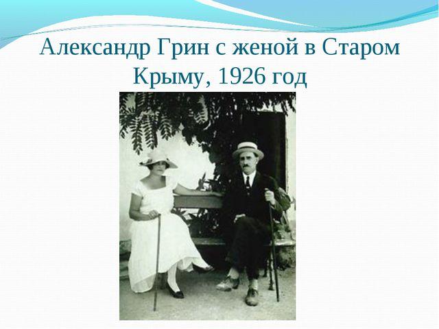 Александр Грин с женой в Старом Крыму, 1926 год