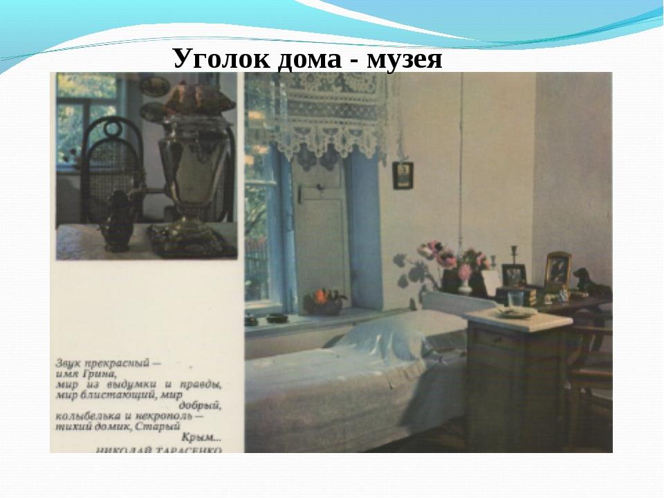 Уголок дома - музея