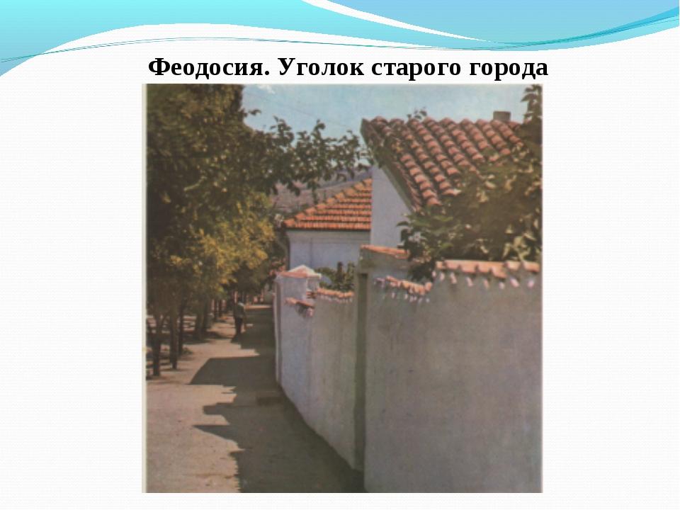 Феодосия. Уголок старого города