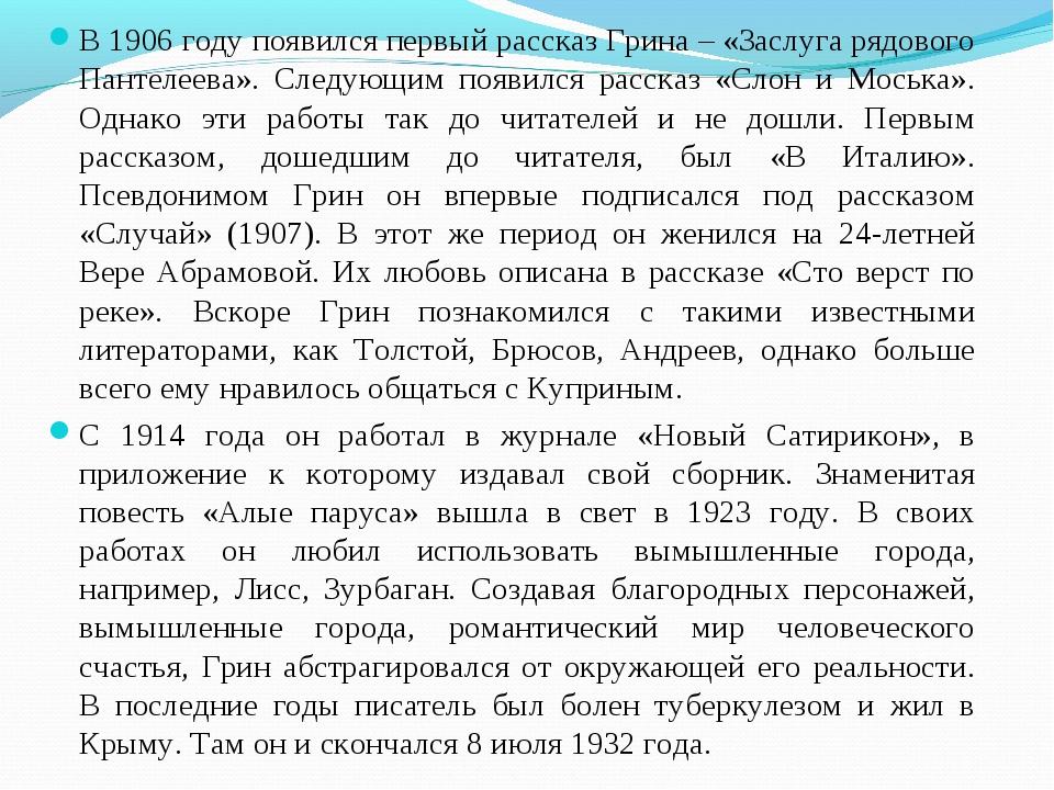 В 1906 году появился первый рассказ Грина – «Заслуга рядового Пантелеева». Сл...