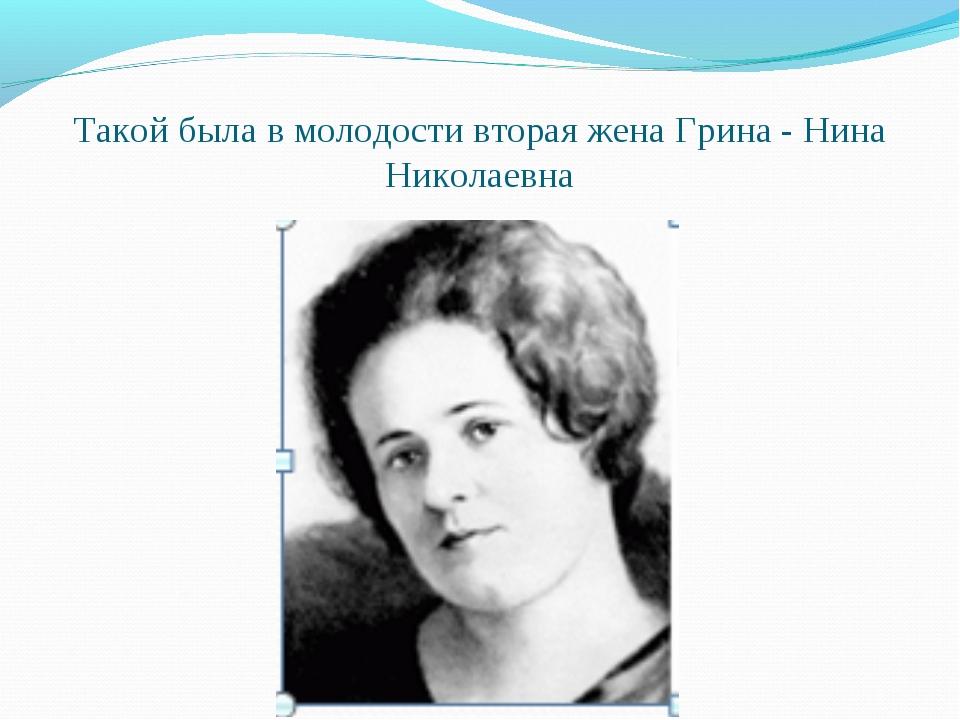 Такой была в молодости вторая жена Грина - Нина Николаевна