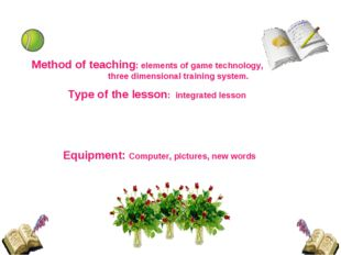 Method of teaching: elements of game technology, three dimensional training s