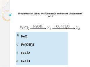 Генетическая связь классов неорганических соединений А 11   1) FeO 2) F