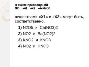 В схеме превращений NO X1 X2 NaNO3 веществами «X1» и «X2» могут быть