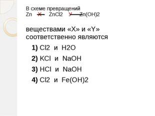 В схеме превращений Zn Х  ZnCl2 У Zn(OH)2 веществами «X» и «Y» соответс