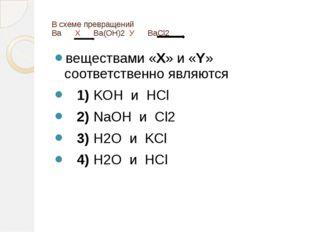 В схеме превращений Ba Х Ba(OH)2У BaCl2 веществами «X» и «Y» соответст