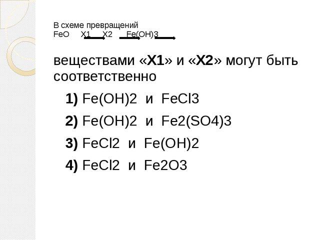 В схеме превращений FeO  X1 X2 Fe(OH)3 веществами «Х1» и «Х2» могут бы...