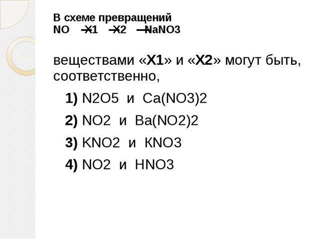 В схеме превращений NO X1 X2 NaNO3 веществами «X1» и «X2» могут быть...