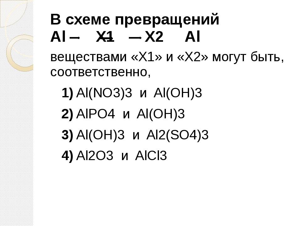 В схеме превращений Al  X1 X2 Al веществами «X1» и «X2» могут быть,...