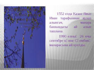 1552 елда Казан Явыз Иван тарафыннан яулап алынгач, манара башындагы ай алып