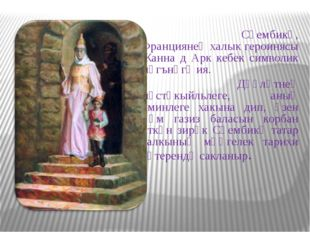 Сөембикә, Франциянең халык героинясы Жанна д Арк кебек символик мәгънәгә ия
