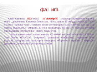 фаҗига Казан ханлыгы 1552 елның 15 октябрьдә урыслар тарафыннан тар-мар ителә