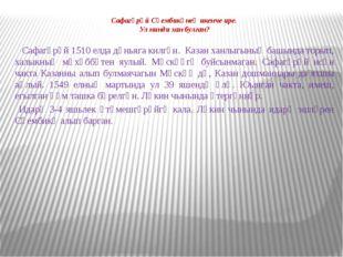 Сафагәрәй Сөембикәнең икенче ире. Ул нинди хан булган? Сафагәрәй 1510 елда д