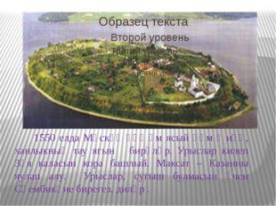 1550 елда Мәскәү һөҗүм ясый һәм җиңә, ханлыкның тау ягын бирәләр. Урыслар ки