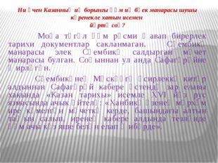 Ни өчен Казанның иң борынгы һәм иң бөек манарасы шушы күренекле хатын исемен