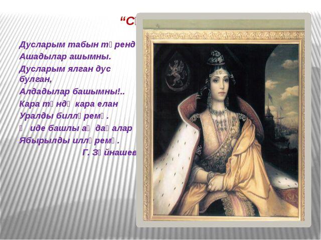 """""""Сөембикә"""" Дусларым табын түрендә Ашадылар ашымны. Дусларым ялган дус булган..."""