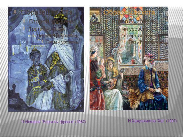 "Ч.Әхмәров ""Борынгы фреска"" (1987) Н.Хаҗиәхмәтов ""Хат"" (1997)"