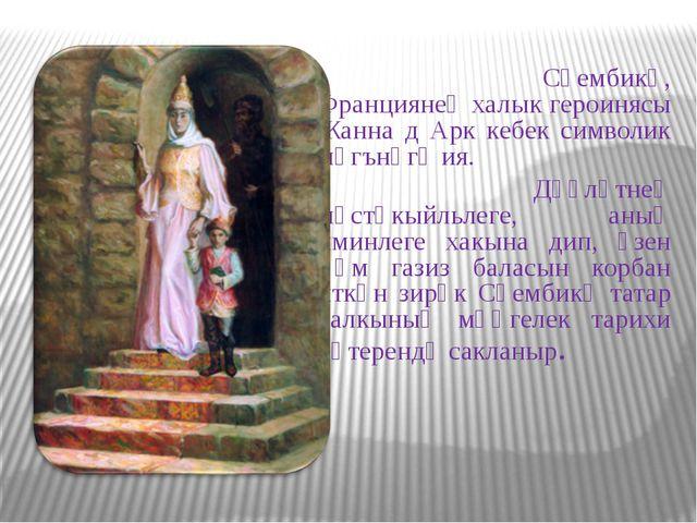 Сөембикә, Франциянең халык героинясы Жанна д Арк кебек символик мәгънәгә ия...