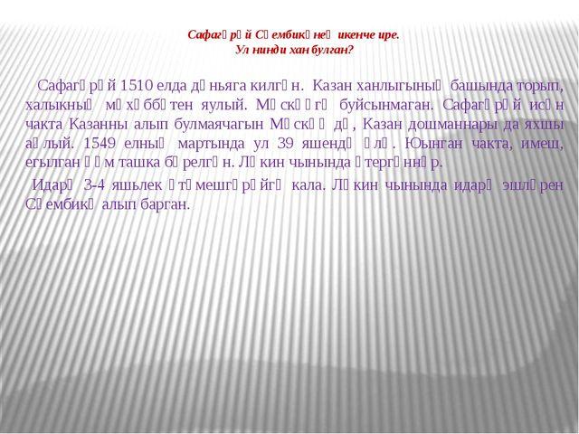 Сафагәрәй Сөембикәнең икенче ире. Ул нинди хан булган? Сафагәрәй 1510 елда д...