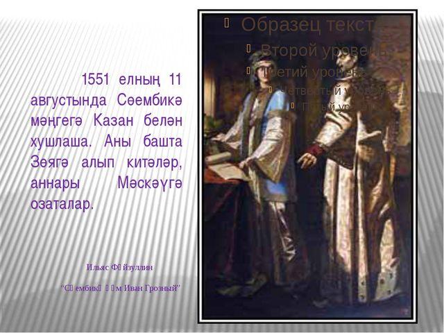 """Ильяс Фәйзуллин """"Сөембикә һәм Иван Грозный"""" 1551 елның 11 августында Сөембикә..."""