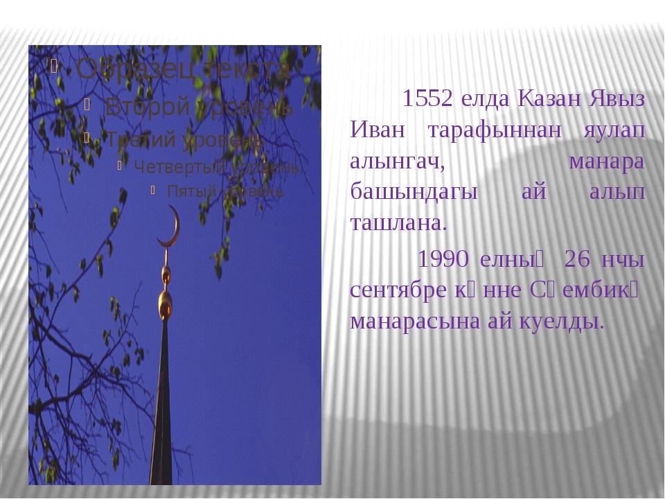 1552 елда Казан Явыз Иван тарафыннан яулап алынгач, манара башындагы ай алып...
