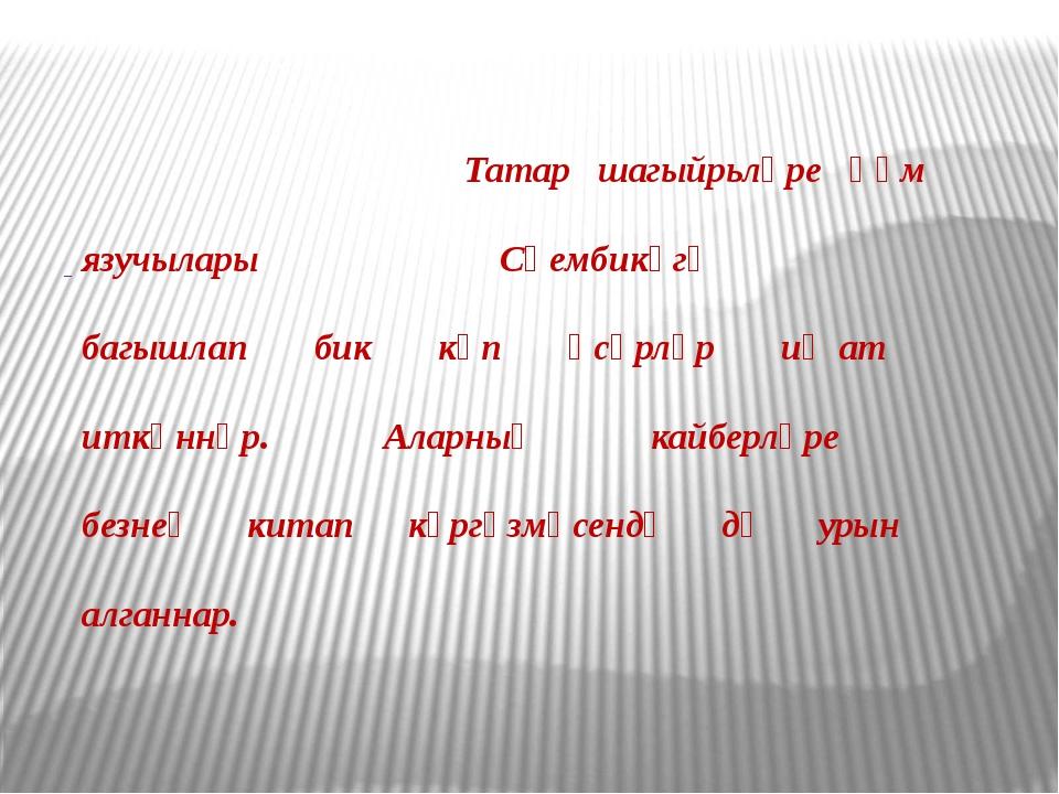 Татар шагыйрьләре һәм язучылары Сөембикәгә багышлап бик күп әсәрләр иҗат итк...