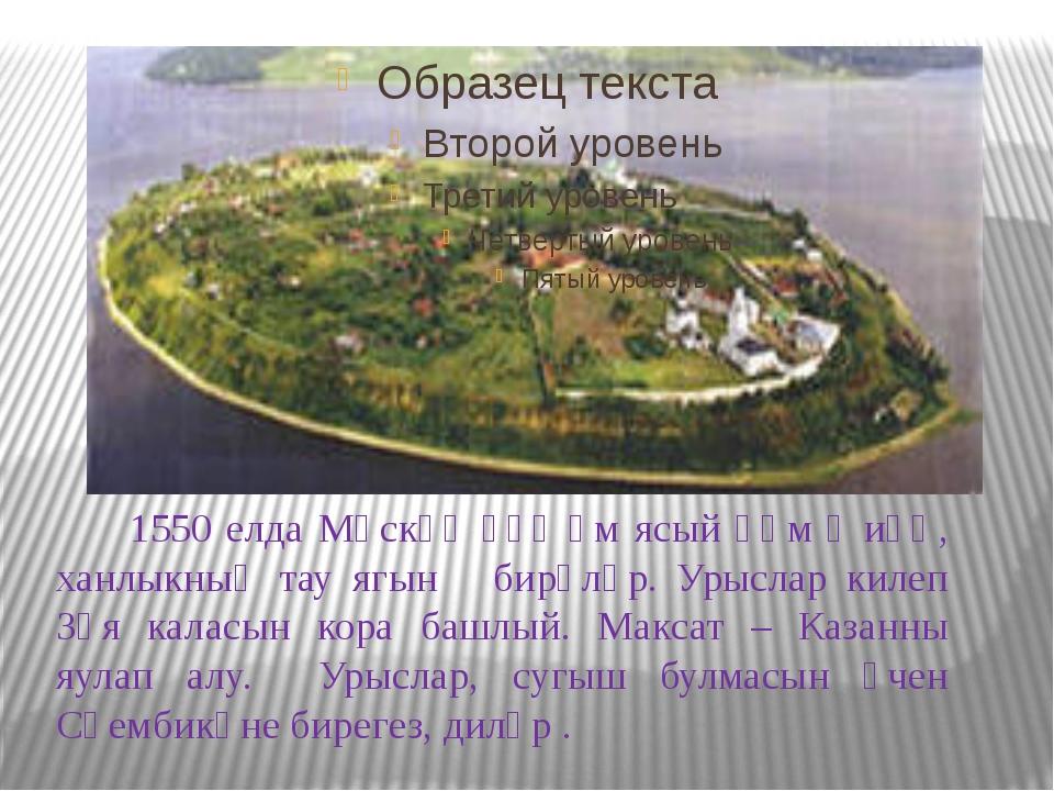 1550 елда Мәскәү һөҗүм ясый һәм җиңә, ханлыкның тау ягын бирәләр. Урыслар ки...