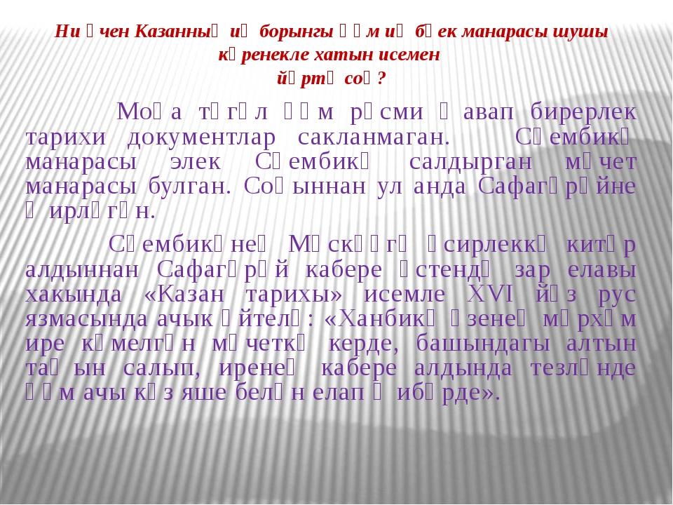 Ни өчен Казанның иң борынгы һәм иң бөек манарасы шушы күренекле хатын исемен...