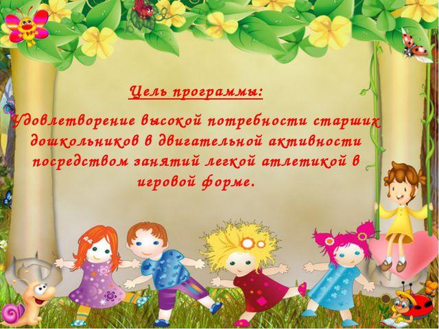Цель программы: Удовлетворение высокой потребности старших дошкольников в дв...