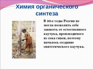 Химия органического синтеза В зо-е годы Россия не могла позволить себе зависе