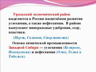 Уральский экономический район выделяется в России масштабами развития углехи