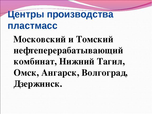Центры производства пластмасс Московский и Томский нефтеперерабатывающий комб...