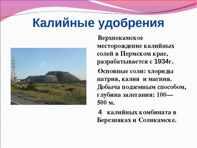 Калийные удобрения Верхнекамское месторождение калийных солейв Пермском крае...