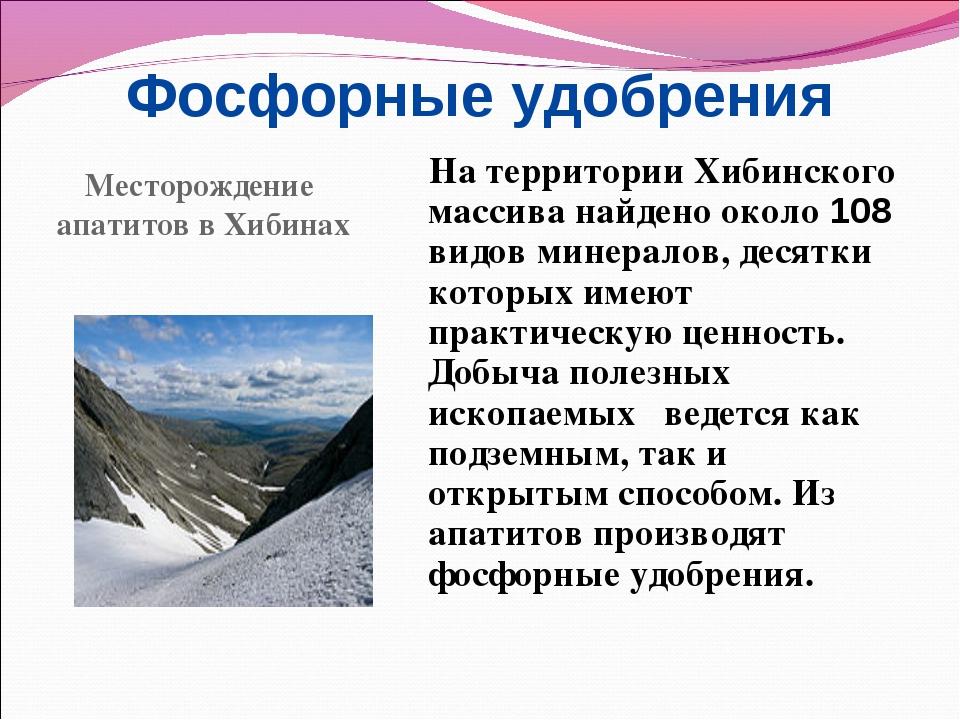 Фосфорные удобрения Месторождение апатитов в Хибинах На территории Хибинского...