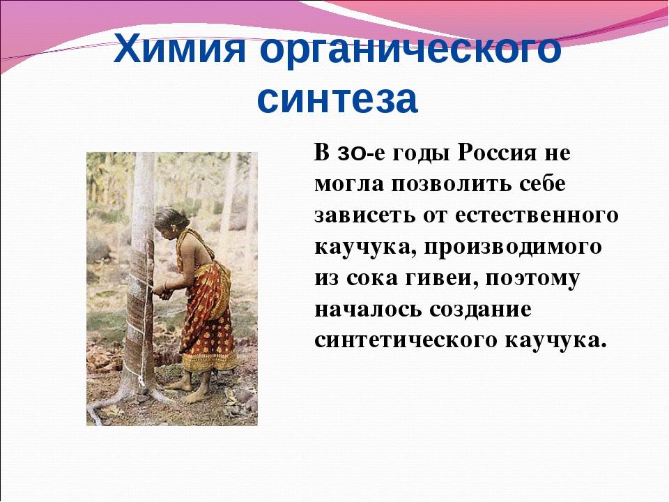 Химия органического синтеза В зо-е годы Россия не могла позволить себе зависе...