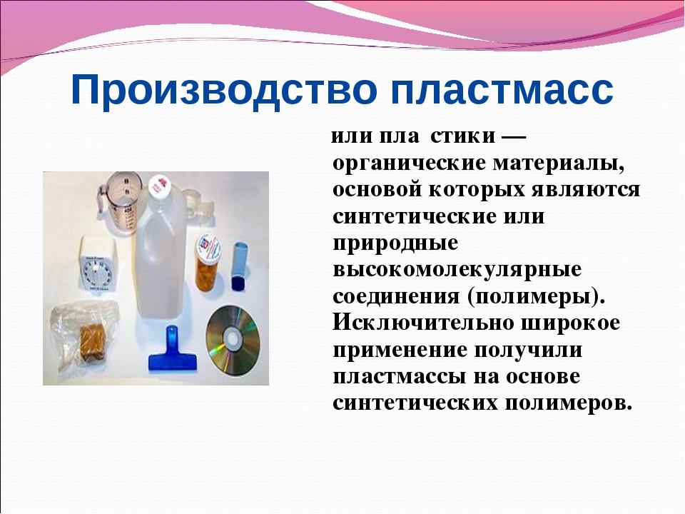 Производство пластмасс или пла́стики— органические материалы, основой которы...
