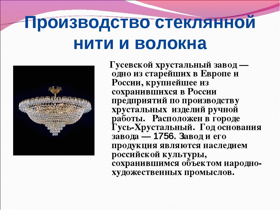 Производство стеклянной нити и волокна Гусевской хрустальный завод— одно из...