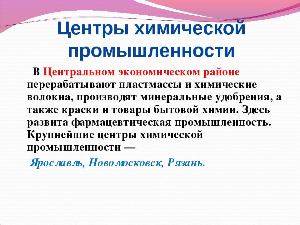 Центры химической промышленности В Центральном экономическом районе перерабат...