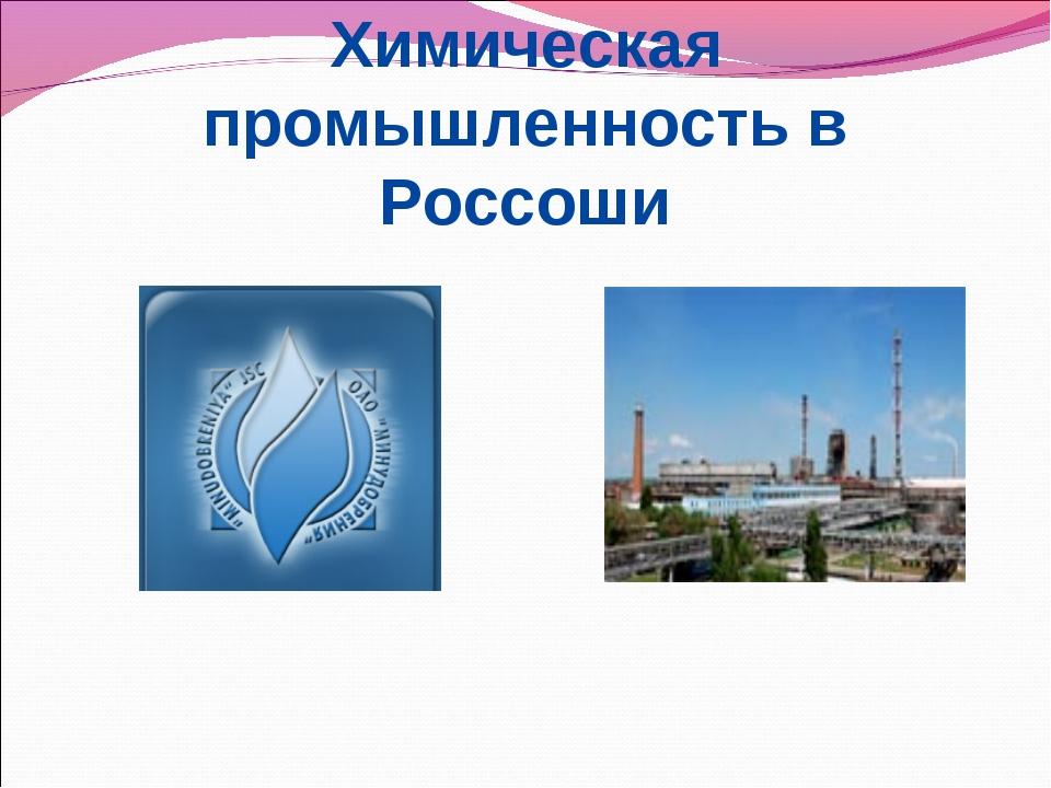 Химическая промышленность в Россоши