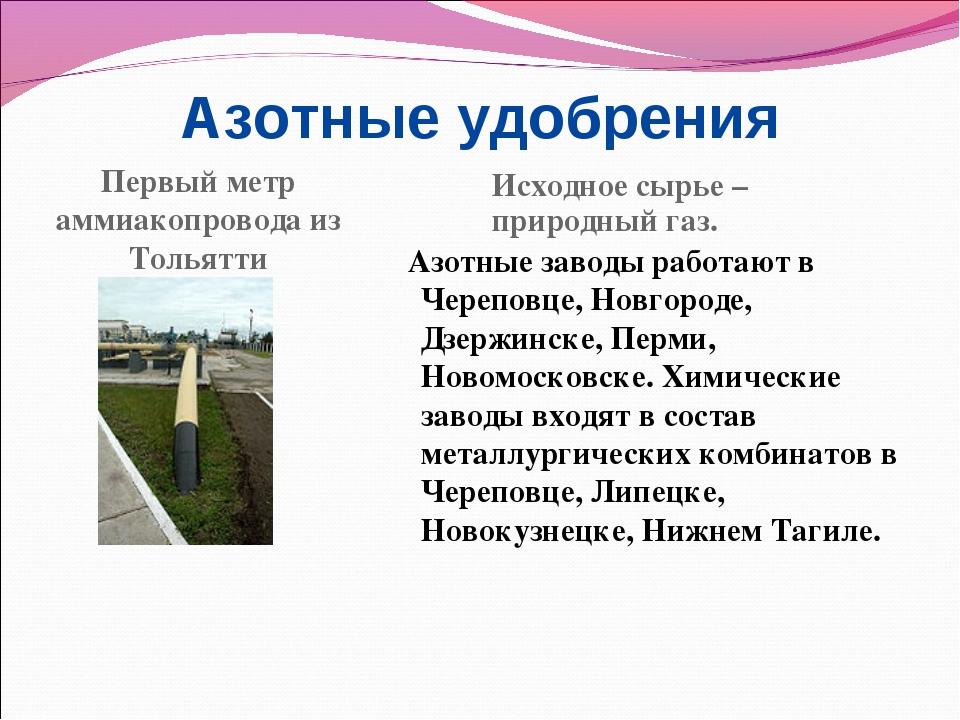 Азотные удобрения Первый метр аммиакопровода из Тольятти Исходное сырье – при...