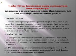 9 ноября 1942 года Советские войска перешли в контрнаступление. Началась опер