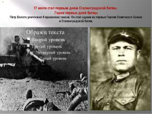 17 июля стал первым днем Сталинградской битвы. Герои первых дней битвы. Петр