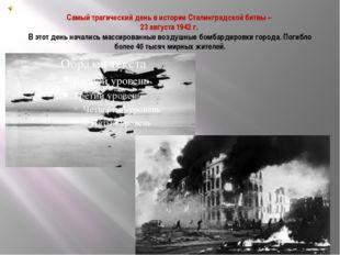 Самый трагический день в истории Сталинградской битвы – 23 августа 1942 г. В