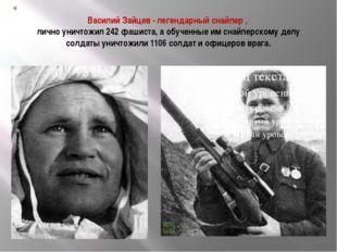 Василий Зайцев - легендарный снайпер , лично уничтожил 242 фашиста, а обученн