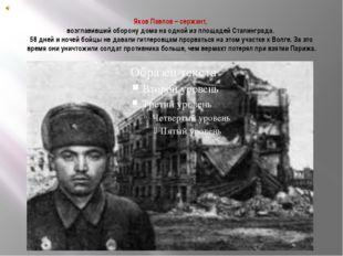 Яков Павлов – сержант, возглавивший оборону дома на одной из площадей Сталинг