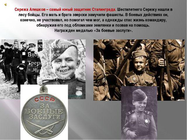 Сережа Алешков – самый юный защитник Сталинграда. Шестилетнего Сережу нашли в...