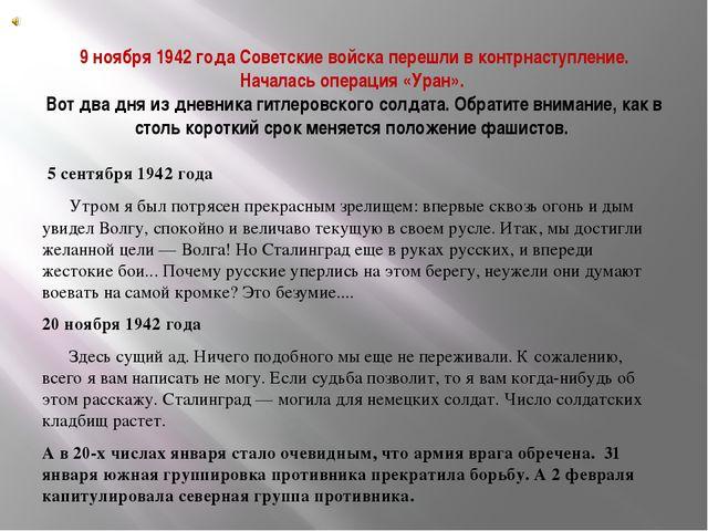 9 ноября 1942 года Советские войска перешли в контрнаступление. Началась опер...