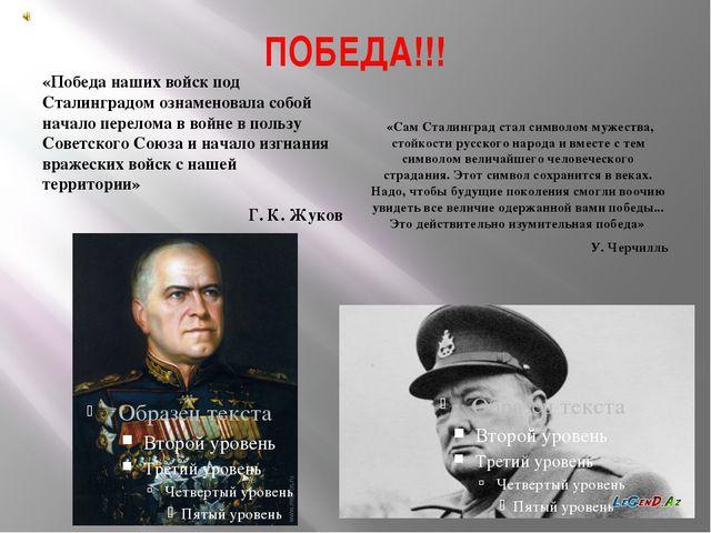 ПОБЕДА!!! «Победа наших войск под Сталинградом ознаменовала собой начало пере...