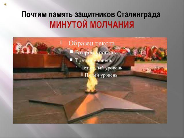 Почтим память защитников Сталинграда МИНУТОЙ МОЛЧАНИЯ